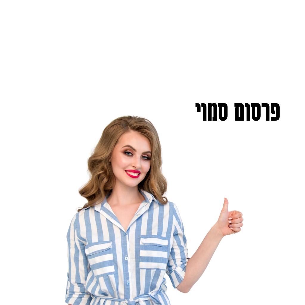 אישה עם איפור מחייכת ועושה לייק ומעליה רשום טקסט של פרסום סמוי
