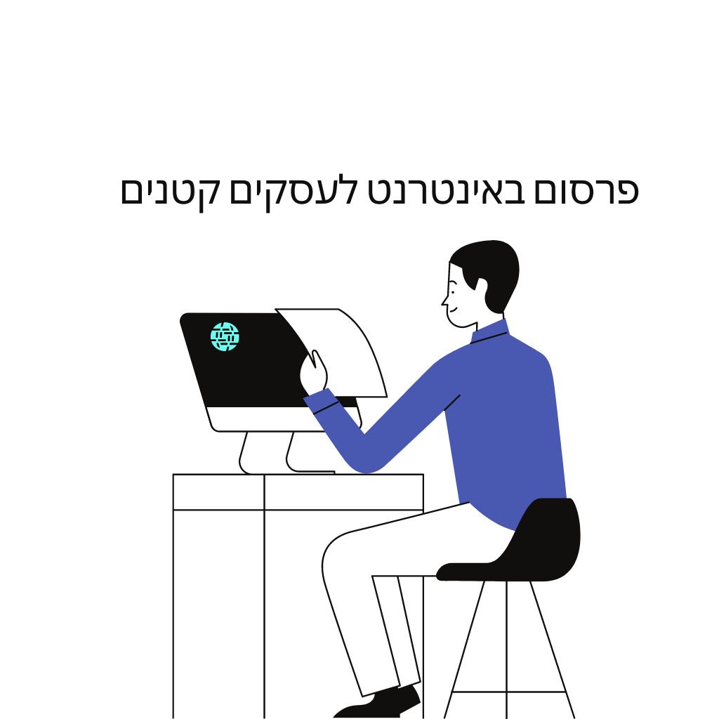 ציור של אדם היושב על יד מחשב ומתבונן בדף ומעל רשום פרסום באינטרנט לעסקים קטנים, תמונה שהוטמעה למאמר בבלוג באתר קידום בום
