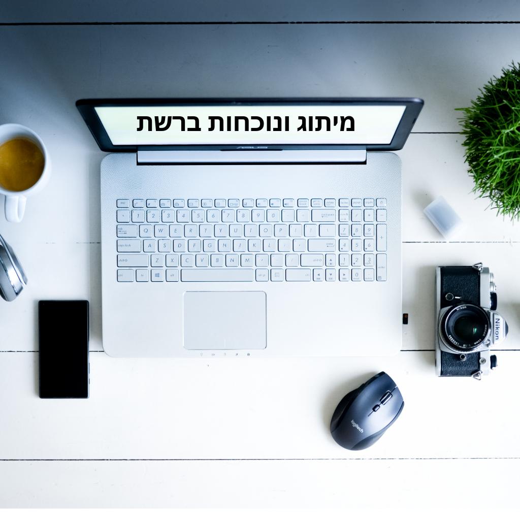 בתמונה זו יש מחשב, עכבר, מצלמה ופלאפון תמונה הוטמעה לאתר קידום בום על המחשב יש גם כיתוב של מיתוג ונוכחות ברשת