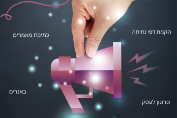 פרסום ושיווק באינטרנט –  מבחר אופציות שניתן לפרסם דרכם עסקים